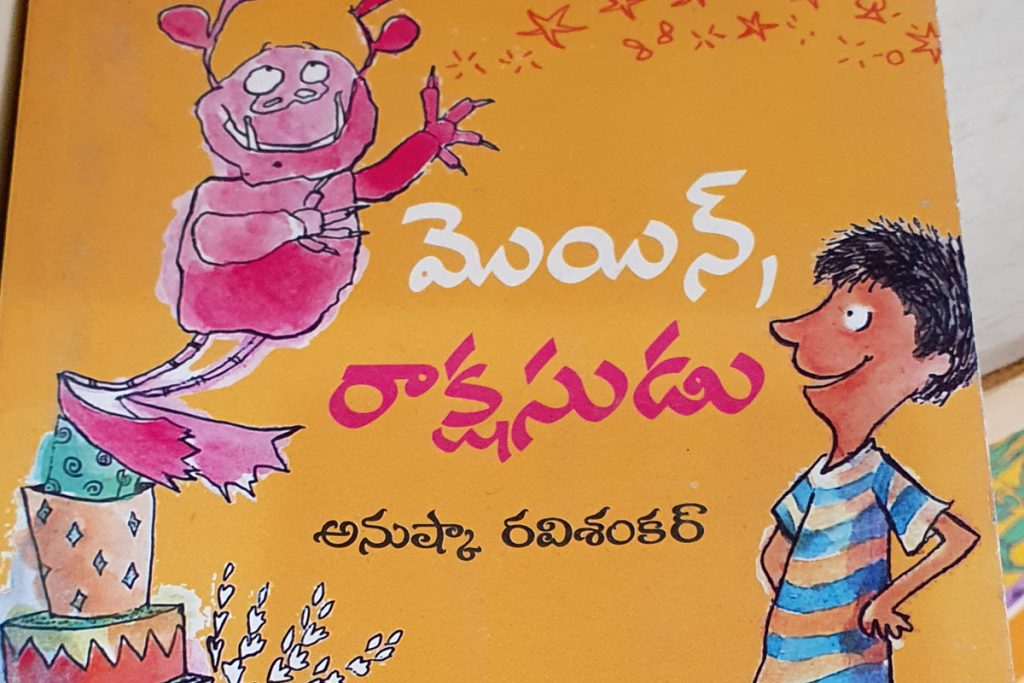 children books guntur