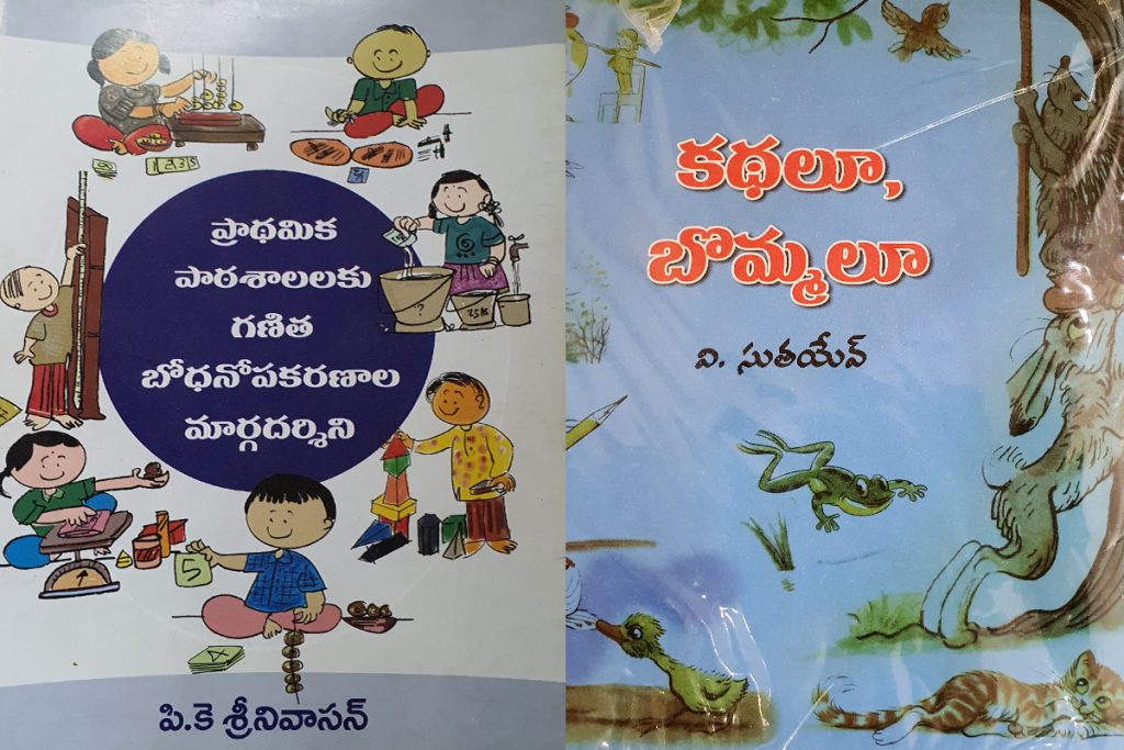 story books children guntur